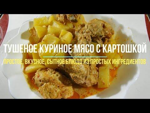 Куриное мясо, тушеное с картофелем и сметаной в мультиварке. Простой и практичный рецепт.