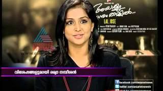 Ayalum Njanum Thammil - Interview: Actress Remya Nambeesan