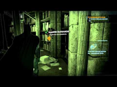 Прохождение игры batman Arkham Asylum часть 11