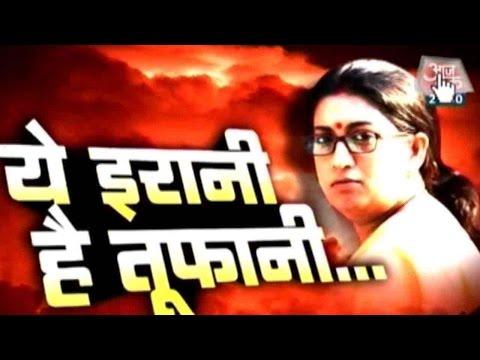 Vishesh: Fearless Smriti Irani Takes On Rahul Gandhi & Priyanka Vadra