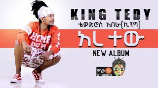 King Teddy - Er Tew(እረ ተው) - New Ethiopian Music 2017(Official Audio)