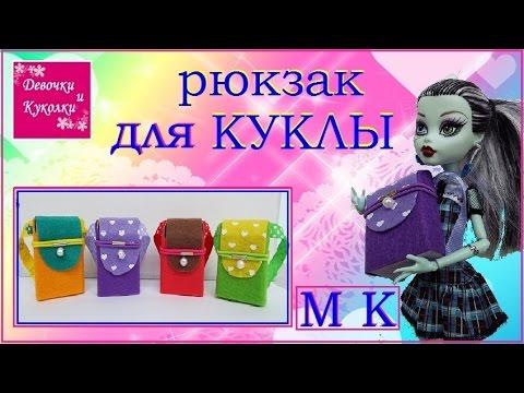 Как сделать для куклы монстер хай рюкзак 978