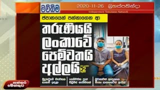 Paththaramenthuwa - (2020-11-26) | ITN