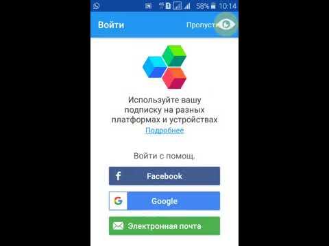 Android - Офис, документы