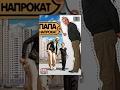 Папа Напрокат Rent A Dad Фильм StarMedia Комедия mp3
