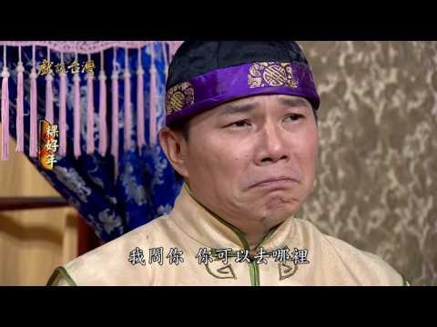台劇-戲說台灣-粿好年-EP 04