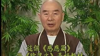 Thái Thượng Cảm Ứng Thiên, tập 1 - Pháp Sư Tịnh Không