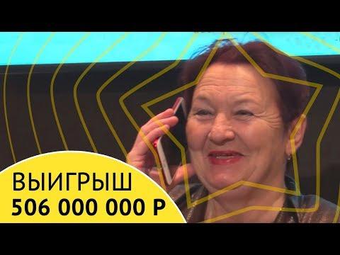 Русское лото джек пот