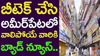 Bad News For Who Are Doing Course In Ameerpet | Training Institutes | Coaching Classes | Taja30
