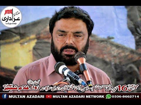 Zakir Najam Ul Hassan Notak I  Majlis 16 April 2019 I Dandi Sargana KabirWala