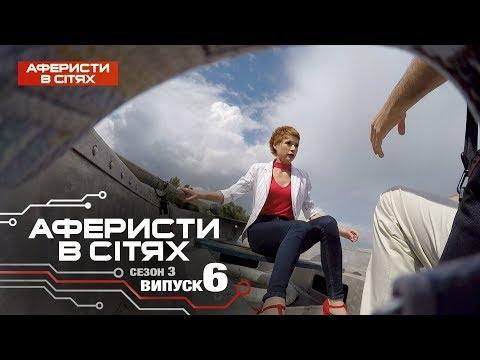 Аферисты в сетях - Выпуск 6 - Сезон 3 - 28.02.2018