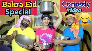 Bakra Eid Special || Comedy Videos || Eid Ul Adha Mubarak || Funny Videos || Comedy Vines