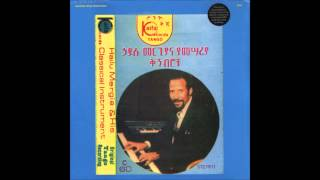 "Hailu Mergia - Hari Meru Meru Instrumental ""ሃሪ መሩ መሩ በመሳርያ ብቻ"" (Oromiffa)"