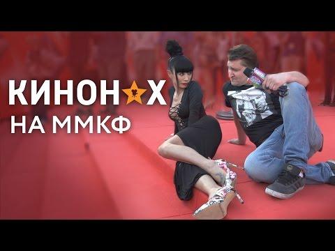 Кинонах на  ММКФ