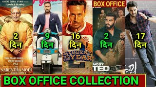 Box Office Collection | PM Narendra Modi Day 2,De de Pyaar de Box Office, SOTY 2 Box Office,IMW Day2