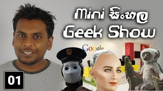 Mini Sinhala Geek Show Episode 01