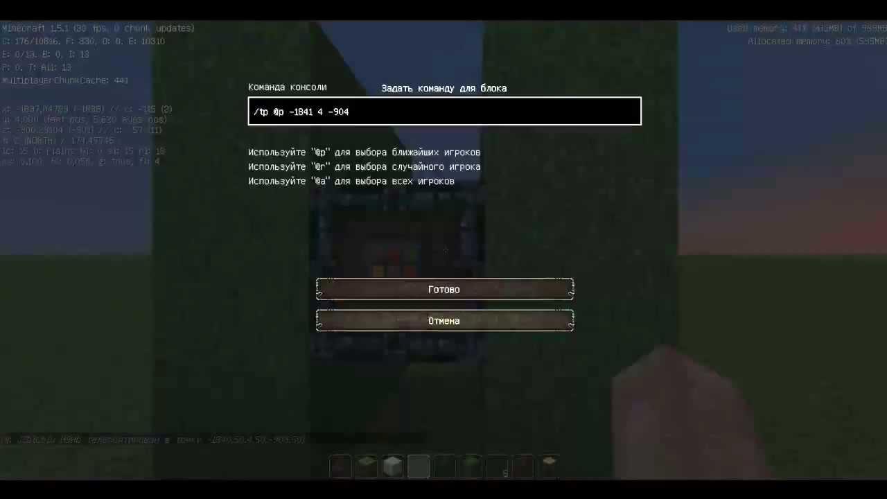 Как сделать чтобы командный блок телепортировал