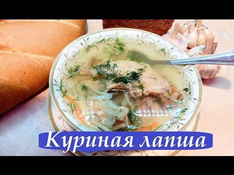 Как приготовить куриный суп с домашней лапшой/ Мужчина на кухне