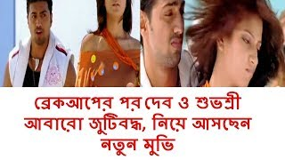 "Superstar Dev and Suvasree pair again in New Movie | New Indian Bangla Movie ""challenge-3"""