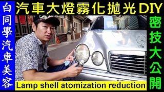 汽車大燈霧化拋光 DIY ( 密技公開 )【燈殼霧化還原劑真的有用嗎?】白同學汽車美容DIY.賓士BENZ.寶馬BMW Lamp shell atomization reduction白同學DIY教室