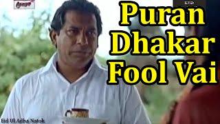 Puran Dhakar Fool Vai Ft Mosharraf Karim | Eid Natok [Eid Ul Adha Natok] 2015