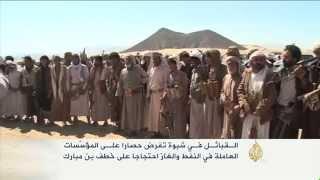 القبائل بشبوة تحاصر المؤسسات العاملة بالنفط والغاز