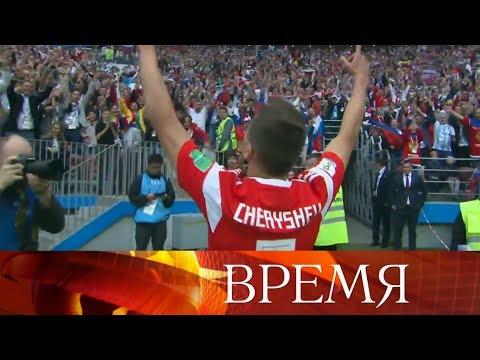 С победы российской сборной со счетом 5:0 начался Чемпионат мира по футболу FIFA 2018 в России™.