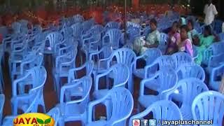 வெறும் நாற்காலிகள் முன்பு உரையாற்றிய பழனிசாமி : உளறி கொட்டியதால் கலைந்து சென்றனர் 19 11 2017