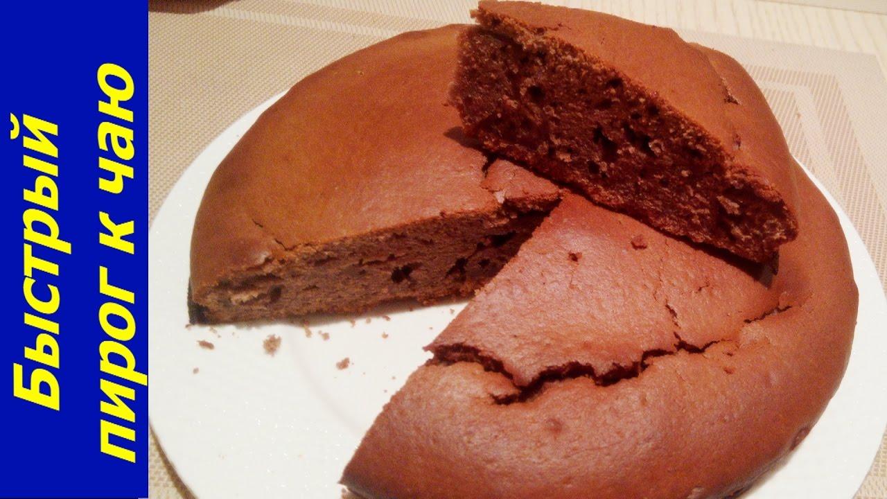 Простой пирог с какао рецепт с