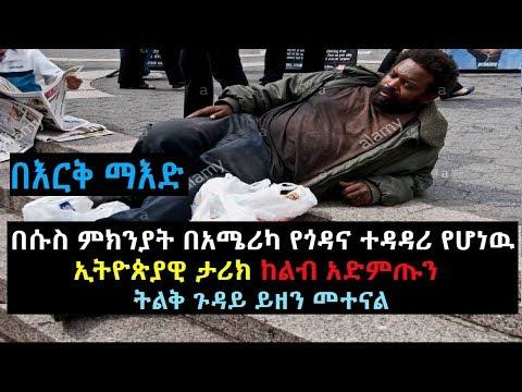 Ethiopia: በእርቅ ማእድ በሱስ ምክንያት በአሜሪካ የጎዳና ተዳዳሪ የሆነዉ ኢትዮጵያዊ ታሪክ ከልብ አድምጡን ትልቅ ጉዳይ ይዘን መተናል