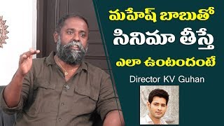 Director KV Guhan Great Words About MaheshBabu | 118 Movie | Exclusive Interview | Film Jalsa