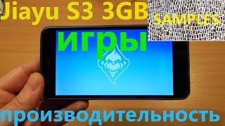 Jiayu S3 3GB производительность и игры