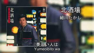 北酒場 細川たかし Kita Sakaba Hosokawa Takashi Romaji