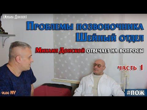 Проблемы позвоночника. Шейный отдел. Михаил Донской отвечает на вопросы часть1. ПОЖ.  vlogNY
