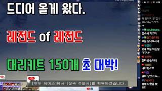 드디어 터졌다! 뚜뚜케이스 초대박! 대리키트 150개 Full 영상