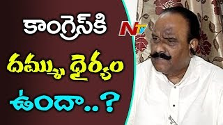 Home Minister Naini Narshimha Reddy Press Meet About Developments in Telangana For Last 4 Yrs | NTV