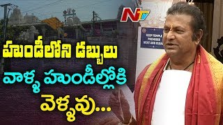 Mohan Babu Press Meet About Film Nagar Daiva Sannidhanam 14th Anniversary | NTV