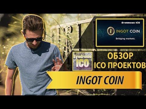 Обзор ICO| INGOT Coin – простой, удобный и многофункциональный кошелек
