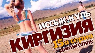 Мама в бикини на пляже ! Киргизия (сериал) 15я серия