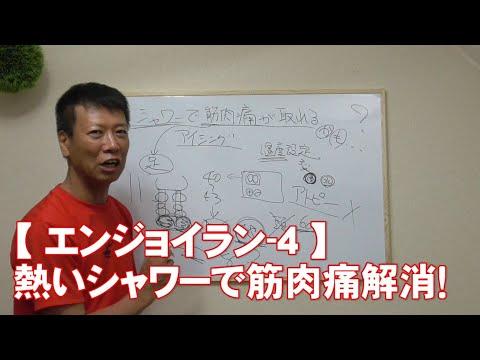 【エンジョイラン-4】熱いシャワーで筋肉痛解消!