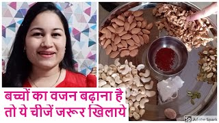 Weight Gaining Foods For Babies | DRY FRUITS POWDER FOR BABIES | indians Alexa