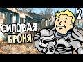 Fallout 4 Прохождение На Русском 2 СИЛОВАЯ БРОНЯ mp3