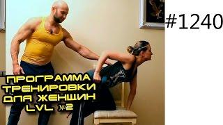 программа упражнений дома для девушек для похудения