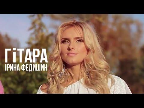 Ирина Федишин - Гітара