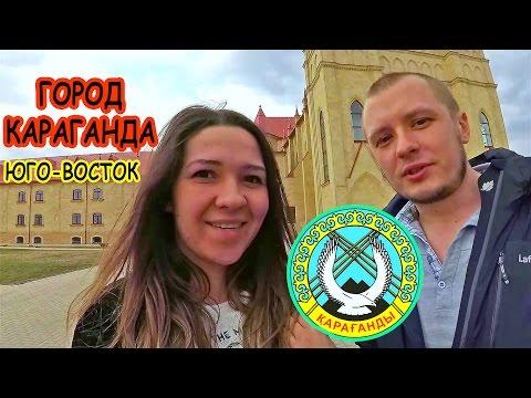 ГОРОД КАРАГАНДА - КАЗАХСТАН   ЮГО-ВОСТОК   МЕЧЕТЬ   СОБОР   ПАРК ПОБЕДЫ   КАРАГАНДА-АРЕНА