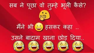 Hindi Jokes | हिंदी जोक्स |चुटकुले
