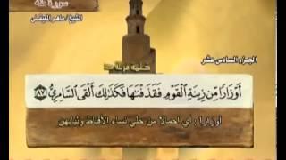 سورة طه بصوت ماهر المعيقلي مع معاني الكلمات Taha
