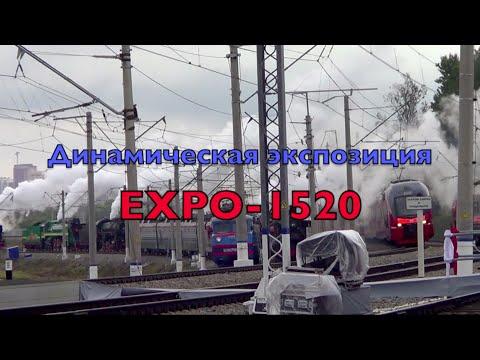 Динамическая экспозиция (парад локомотивов) EXPO-1520