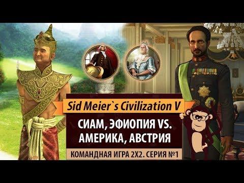 Командная игра 2х2: Сиам, Эфиопия vs. Америка, Австрия (Серия №1). Пангея