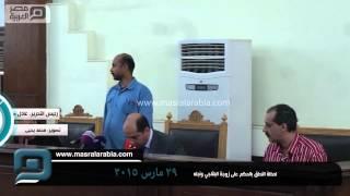 مصر العربية | لحظة النطق بالحكم على زوجة البلتاجي ونجله
